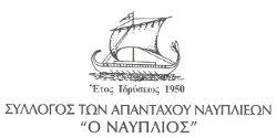 ΣΥΛΛΟΓΟΣ ΤΩΝ ΑΠΑΝΤΑΧΟΥ ΝΑΥΠΛΙΕΩΝ Ο ΝΑΥΠΛΙΟΣ Logo